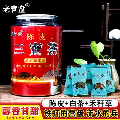 【网红爆款】陈皮三宝茶福鼎白茶茶叶新会陈皮干茶叶