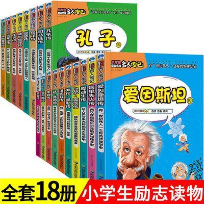中外名人传记故事书世界中国伟人传经典励志3-6年级小学生课外书
