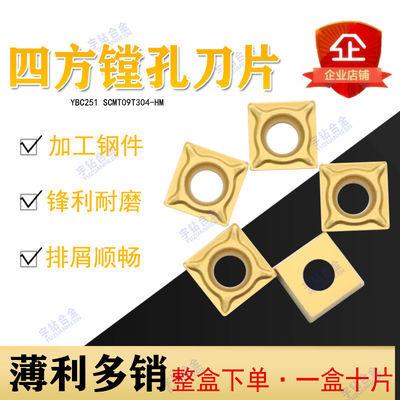 株洲钻石牌数控刀片 YBC251 YBC252 SCMT09T304-HM 09T308-HR HF