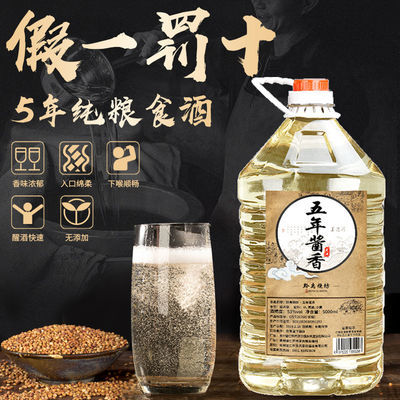 贵州酱香型纯粮食高度53度散装高粱酒水10斤桶装白酒自酿泡酒特价