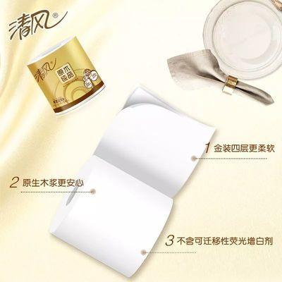 清风卷纸36卷125g金装原木纯品家用卫生纸纸巾卷筒纸厕纸批发