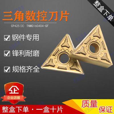 自贡长城牌三角数控刀片 CP425 CP425(X) TNMG160404-GF 加工钢件