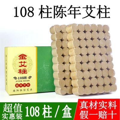 山艾情艾条艾柱108粒装十年陈家用艾灸盒艾绒柱艾灸条正品艾灸柱