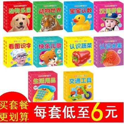 0-3岁儿童益智玩具撕不烂早教书儿童书婴儿早教卡片小孩认图书