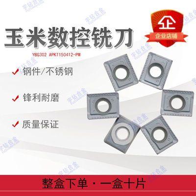 株洲钻石牌数控玉米铣刀片YBG302 APKT150412-PM 加工钢件/不锈钢