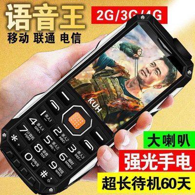 【超长待机】老年机老年人手机老人机全网通移动联通电信三防手机