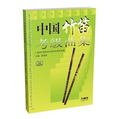 中国竹笛考级曲集 附光盘 音乐考级系列丛书 音乐图书籍