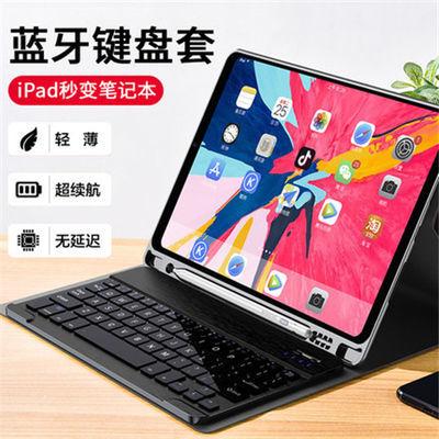 2019款iPad10.2/Pro11蓝牙键盘保护套9.7寸10.5英寸Air3苹果mini5