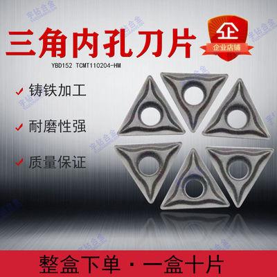 株洲钻石三角数控刀片 YBD102 YBD152 TCMT110204-HM 铸铁钢加工