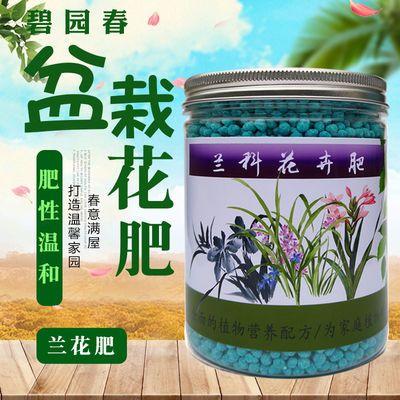 兰花肥料室内植物盆栽通用花肥兰花专用花卉肥家用种花养花复合肥