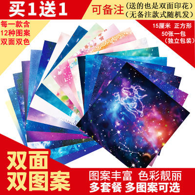 彩纸印花双面星空星座折纸千纸鹤折纸手工折纸材料儿童剪纸买1送1
