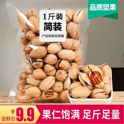 新货碧根果奶油味美国山核桃长寿坚果500g/250g/80g袋装休闲零食