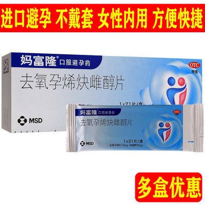 妈富隆去氧孕烯炔雌醇片21片女性长期事前进口短效避孕药