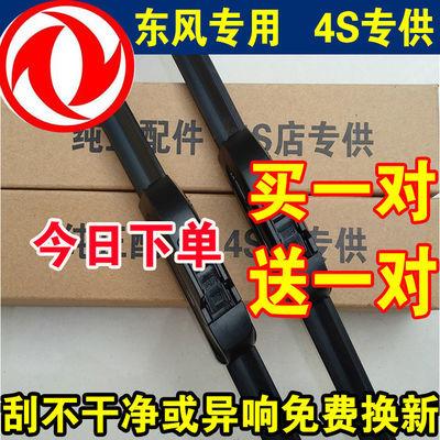 新款东风风神A60雨刮器AX7/S30/A30/AX3/AX5/H30风光370雨刷器片
