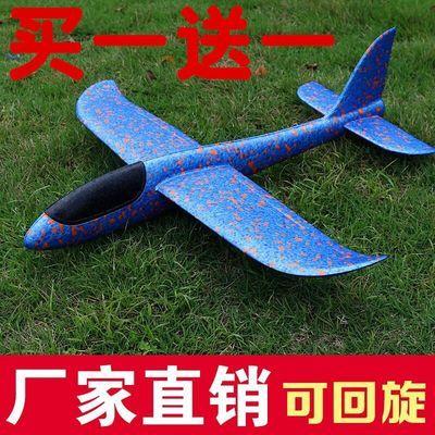 泡沫飞机大号48CM加厚手抛滑翔机双孔回旋特技飞机抖音网红玩具