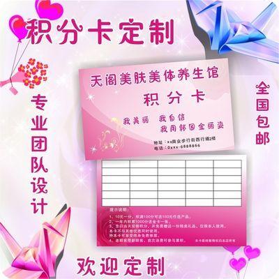 美容院养生积分卡片设计制作美甲次数卡定制集点会员卡印刷定做