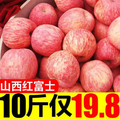 【皮薄脆甜】山西红富士苹果水果不打蜡冰糖心新鲜带箱10斤装批发