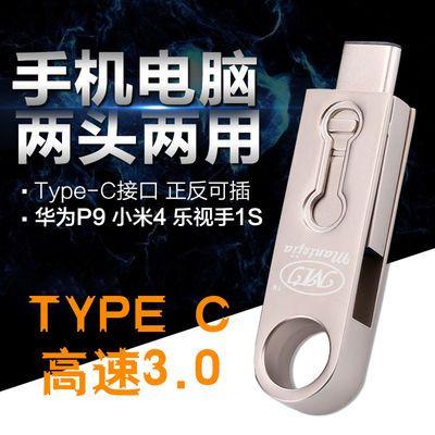 安卓TYPE C U盘64GB金属高速USB3.1两用u盘手机电脑系统u盘16g32G