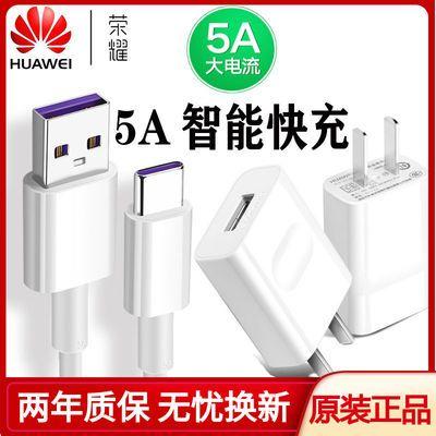 华为充电器9V2A快充荣耀畅享V8V9安卓原装数据线手机通用5A快充线