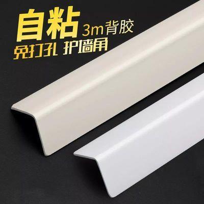 墙角保护条防撞条包角条护角护墙角pvc护角条装饰阴阳角线条自粘