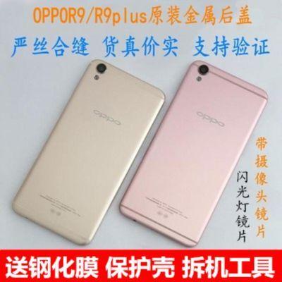 拆机原装OPPO R9后盖R9sk后壳R9plus电池后盖R9km手机壳R9m/tm