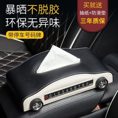 新款车载创意皮质纸巾盒抽汽车扶手箱抽纸盒车用纸巾抽纸盒车内座