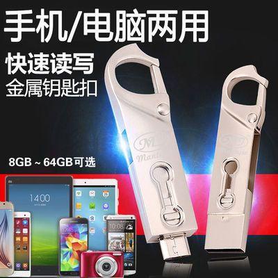 V8手机U盘64G金属32G高速2.0双头用电脑U盘8G防水16G防磁MicroUSB