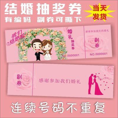 婚礼奖券定制入场券奖券印刷制作奖卡定制婚礼兑奖卡片结婚