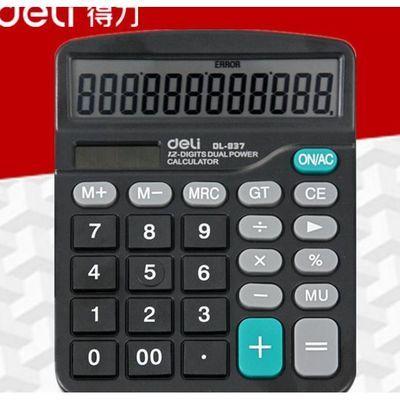 计算器837经济型太阳能双电源计算机财务大按键办公用品【3月10日发完】