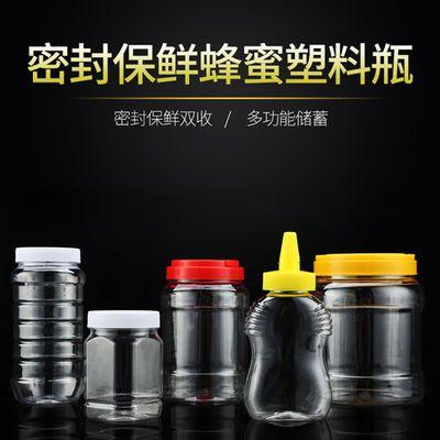 蜂蜜瓶塑料瓶子一斤2斤3斤装小食品罐带盖加厚透明包装蜜糖密封罐
