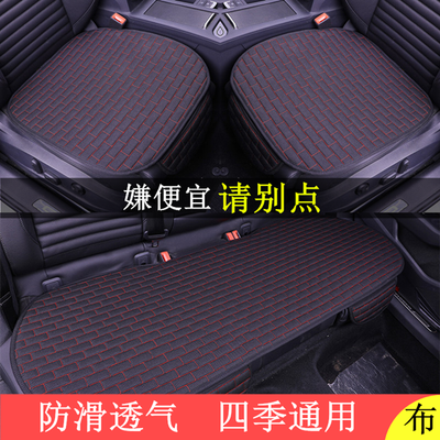 新款网红汽车坐垫亚麻布料无靠背三件套防滑车垫单片后排四季通用