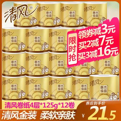 清风卷纸批发金装原木纯品家庭实惠装家用卷筒纸巾卫生纸4层1500g