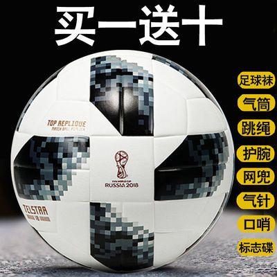 新款5号足球儿童足球世界杯款足球小学生足球皮球玩具校园训练足