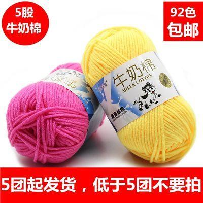 五股牛奶棉中粗毛线围巾毯子婴儿DIY玩偶儿童棉线手工编织