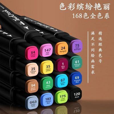 马克笔套装便宜学生手绘设计touch正品双头24色36色48色美术彩笔