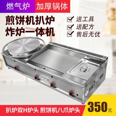 煎饼果子手抓饼机器燃气扒炉炸炉一体机油炸锅商用摆摊铁板烧设备