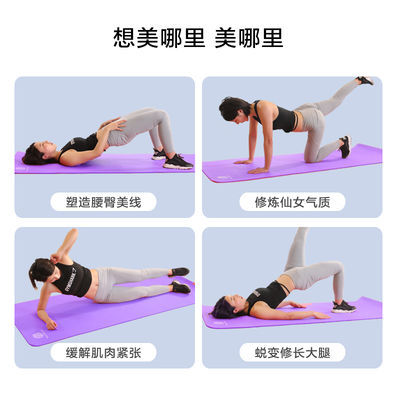 新款澳弥呢瑜伽垫子初学者加厚防滑健身加宽男女二/三件套