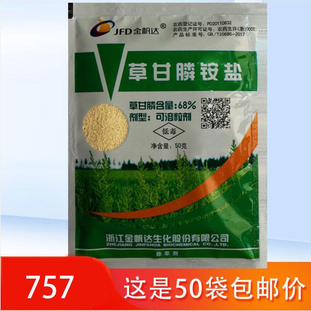 ...速灭生除草剂替代草甘磷 1000克有什么区别-商品比较-京东商城