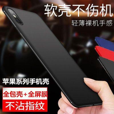 苹果iPhone11手机壳11Pro/X/XR/max/苹果7/8/6/5保护壳套磨砂plus