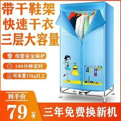 新款【3年换新机】干衣机家用烘干机烘衣机速干衣物风干机烘干器