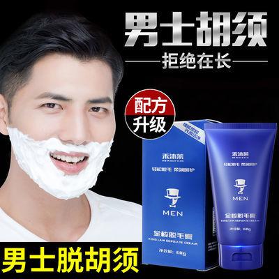 男士胡须脱毛膏去胡子面部脱毛腋毛腿毛手臂去毛男女全身可用