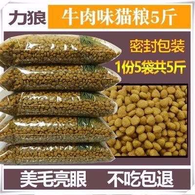 热销力狼牛肉味猫粮5斤成猫幼猫怀孕猫哺乳期散装猫粮2.5kg 24省
