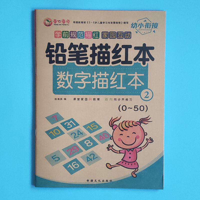 儿童数字描红本幼儿园写字练字帖学前班启蒙初学者0-50数字认知书