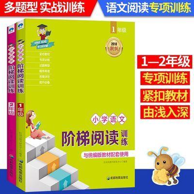 一年级阅读训练二年级语文阅读训练与写作同步小学作文语文辅导书