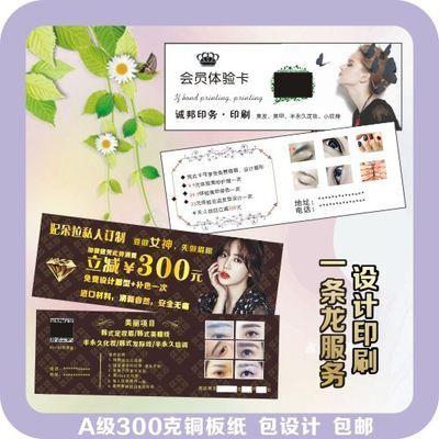 代金券印刷优惠券美容院体验卡片抵用券卷定制现金免费设计制作做
