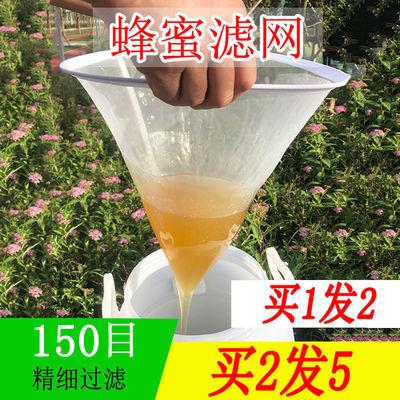 蜂蜜过滤网超细专用150目蜂蜜过滤器滤蜜糖蜂蜜滤网锥形养蜂工具