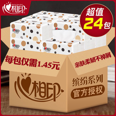 心相印抽纸批发整箱家庭装婴儿餐巾纸巾心心相印面巾手纸湿水