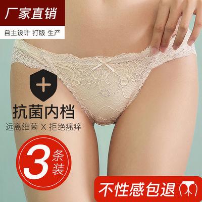 3条装蕾丝内裤女性感无痕低腰火辣超薄透明少女纯棉抗菌裆三角裤