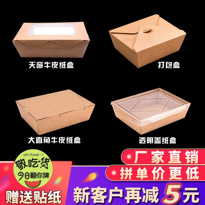 一次性牛皮纸餐盒环保炸鸡烤肉外卖打包盒沙拉健身减脂便当饭盒