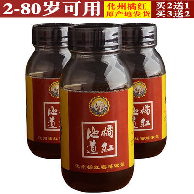 正宗化州橘红儿童橘红糖浆成人化桔红甘草蜜炼膏陈皮蜂蜜化橘红膏